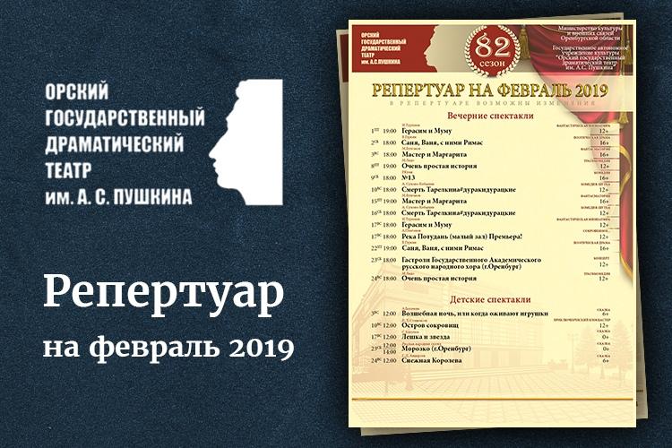 Купить электронный билет в театр пушкина афиша кино вологда мармелад